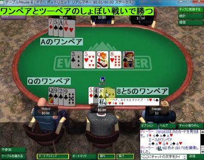 エベレストポーカー リアルマネープレイ画像